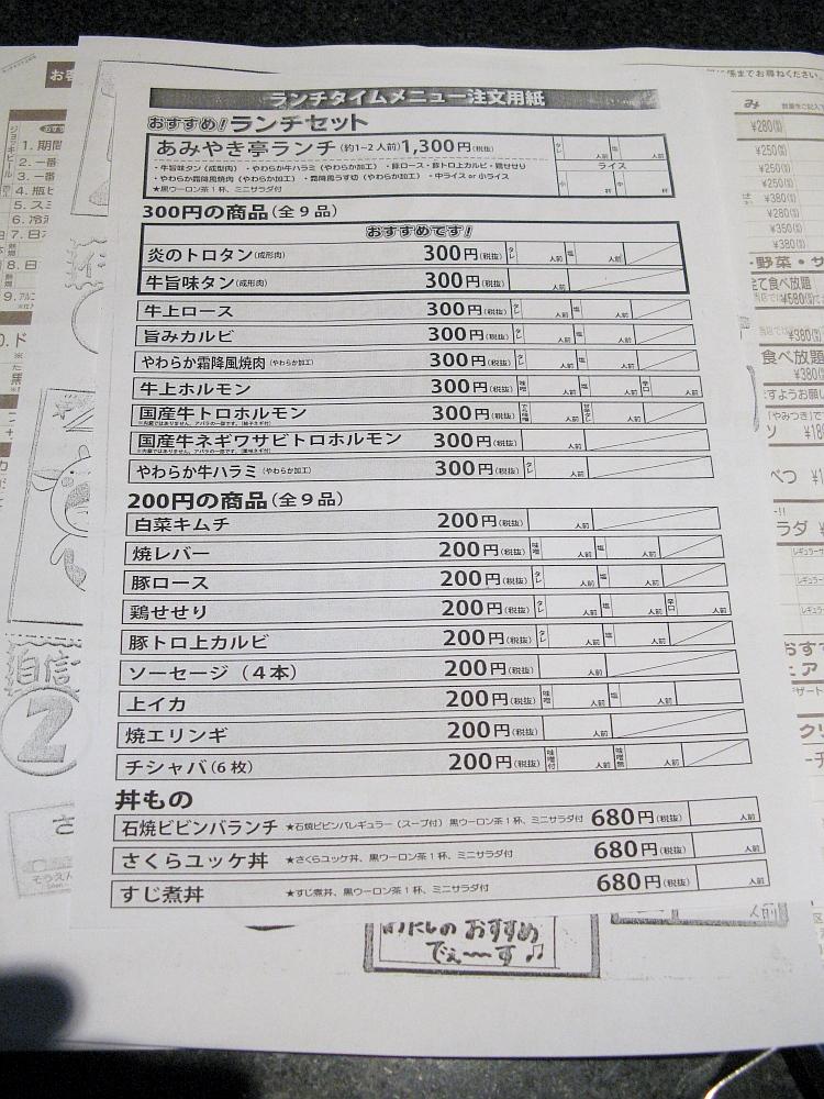 2017_06_18千種:あみやき亭 千種店17
