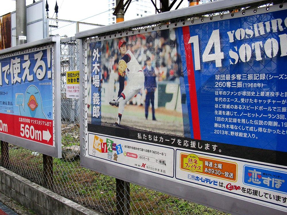 2014_01_22 広島駅 B MAZDAスタジアム広島 01