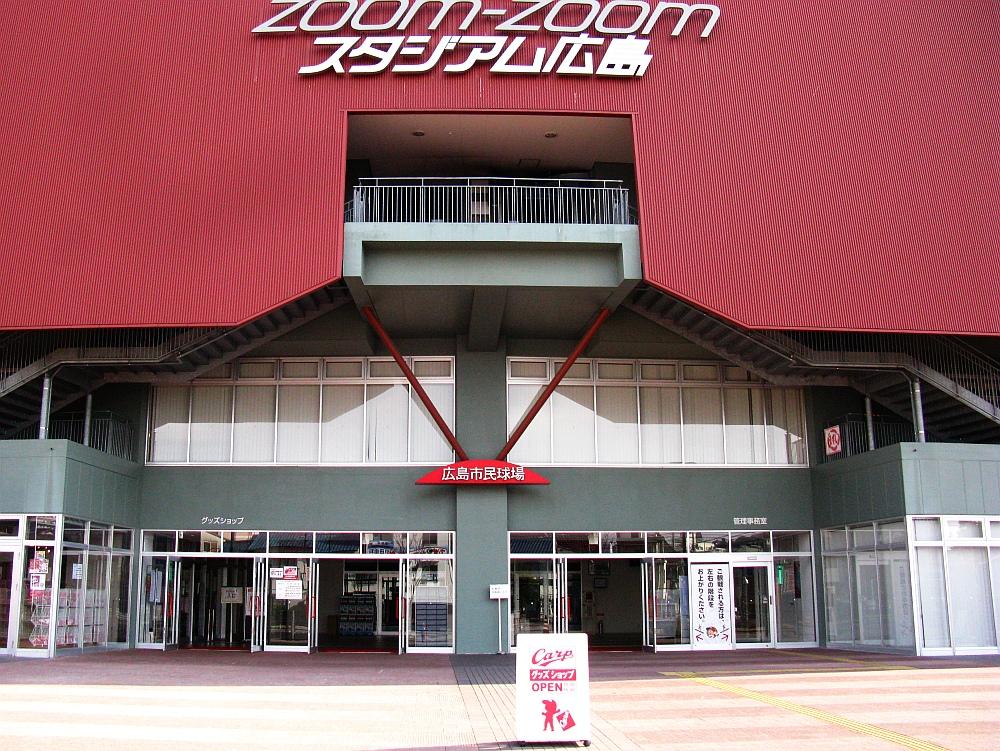 2014_01_22 広島駅 B MAZDAスタジアム広島 10