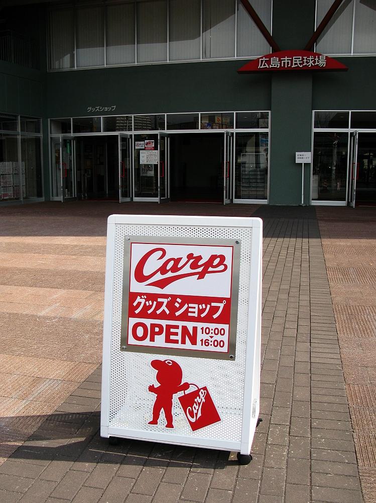 2014_01_22 広島駅 B MAZDAスタジアム広島 11