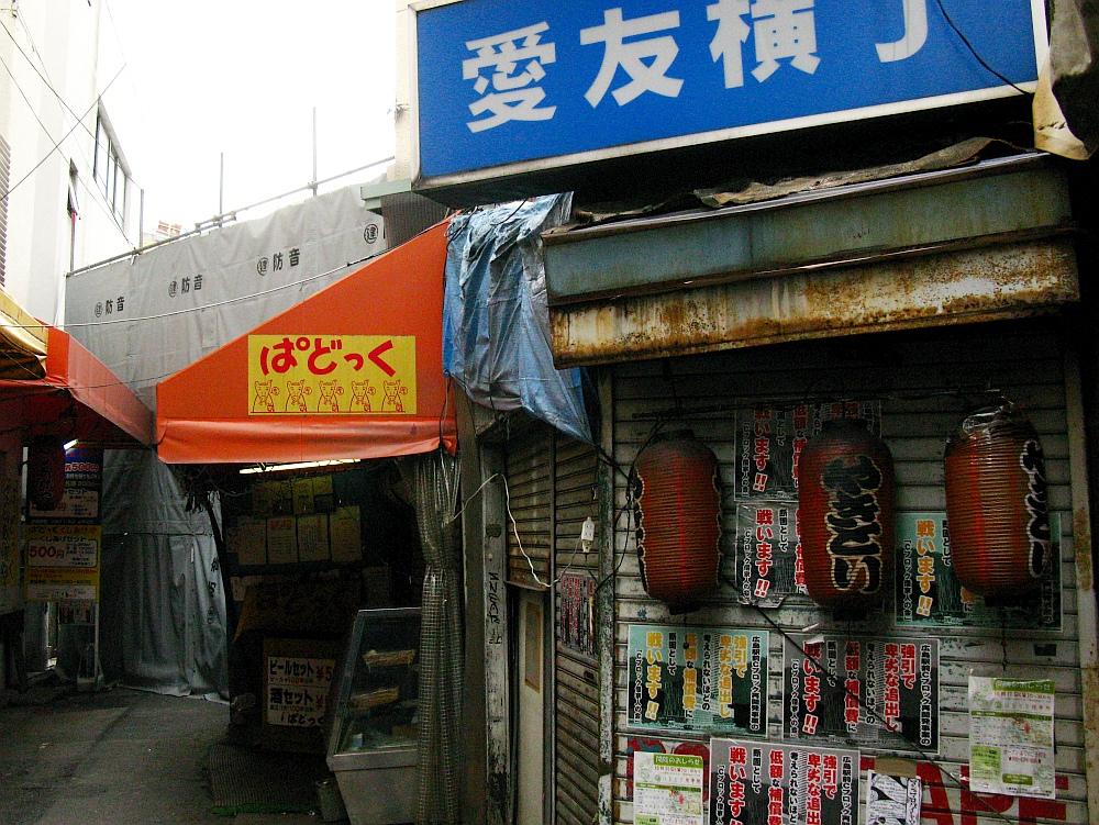 2014_01_22 広島駅 C 愛友市場 解体05