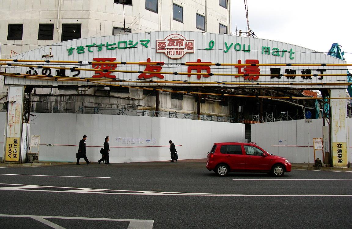 2014_01_22 広島駅 C 愛友市場 解体08