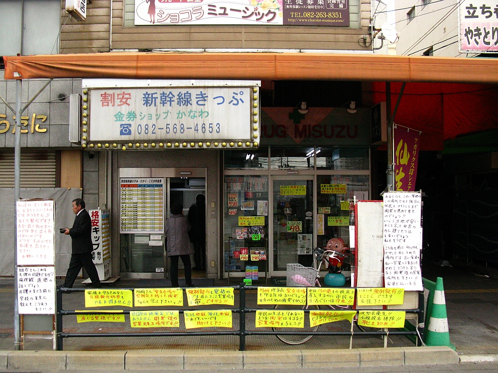 2014_01_22 広島駅 C 愛友市場 解体09