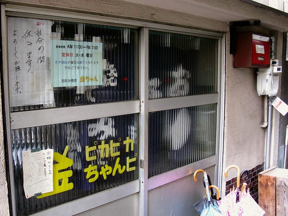 2014_01_22 広島駅 D お好み焼き金ちゃん05