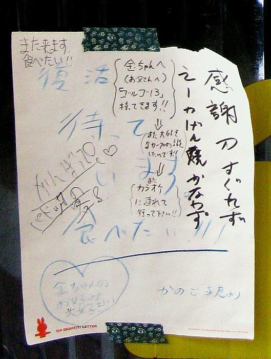 2014_01_22 広島駅 D お好み焼き金ちゃん06