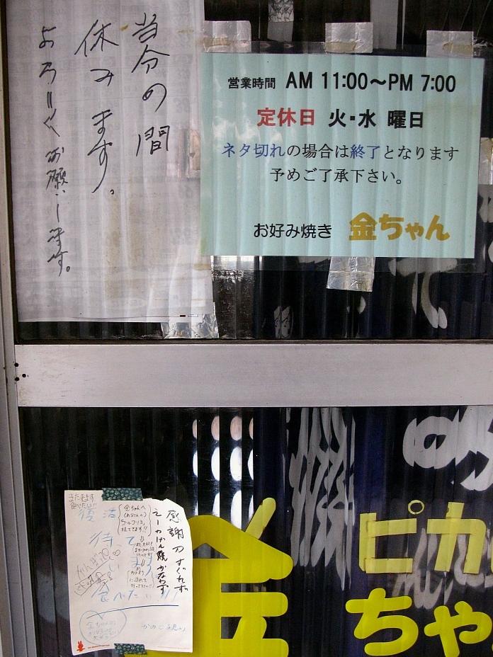 2014_01_22 広島駅 D お好み焼き金ちゃん07