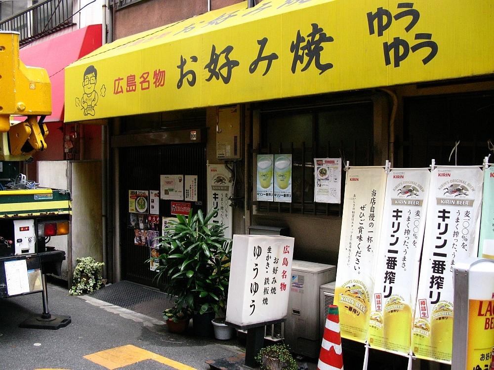 2014_01_22 広島駅 E お好み焼ゆううゆう02