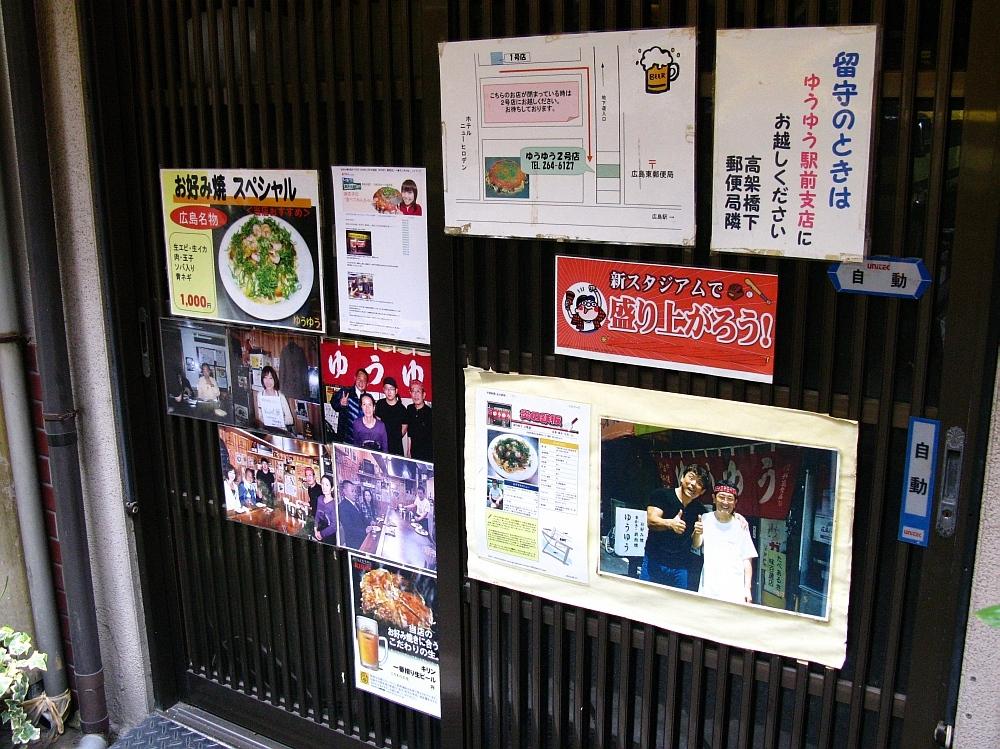 2014_01_22 広島駅 E お好み焼ゆううゆう03