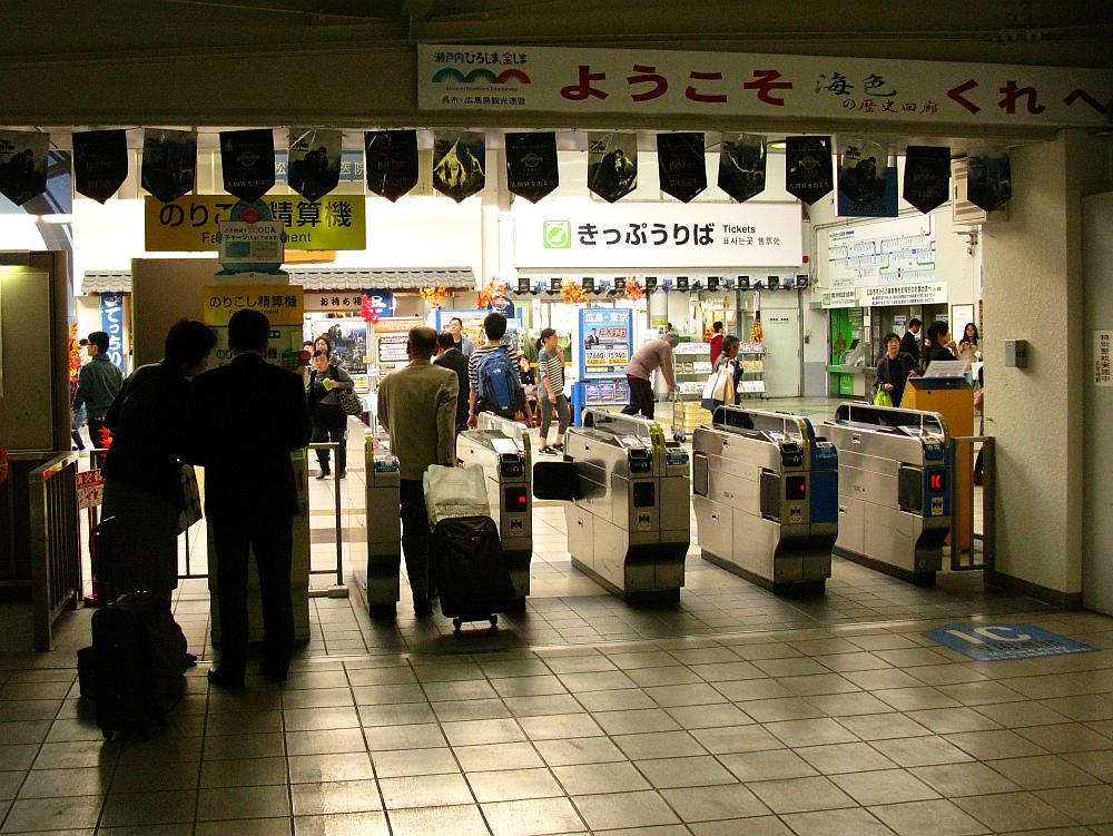 2014_10_25 呉:002呉駅