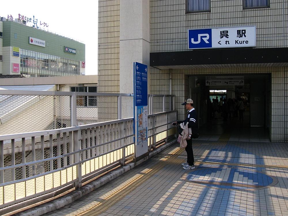 2014_10_25 呉:004呉駅