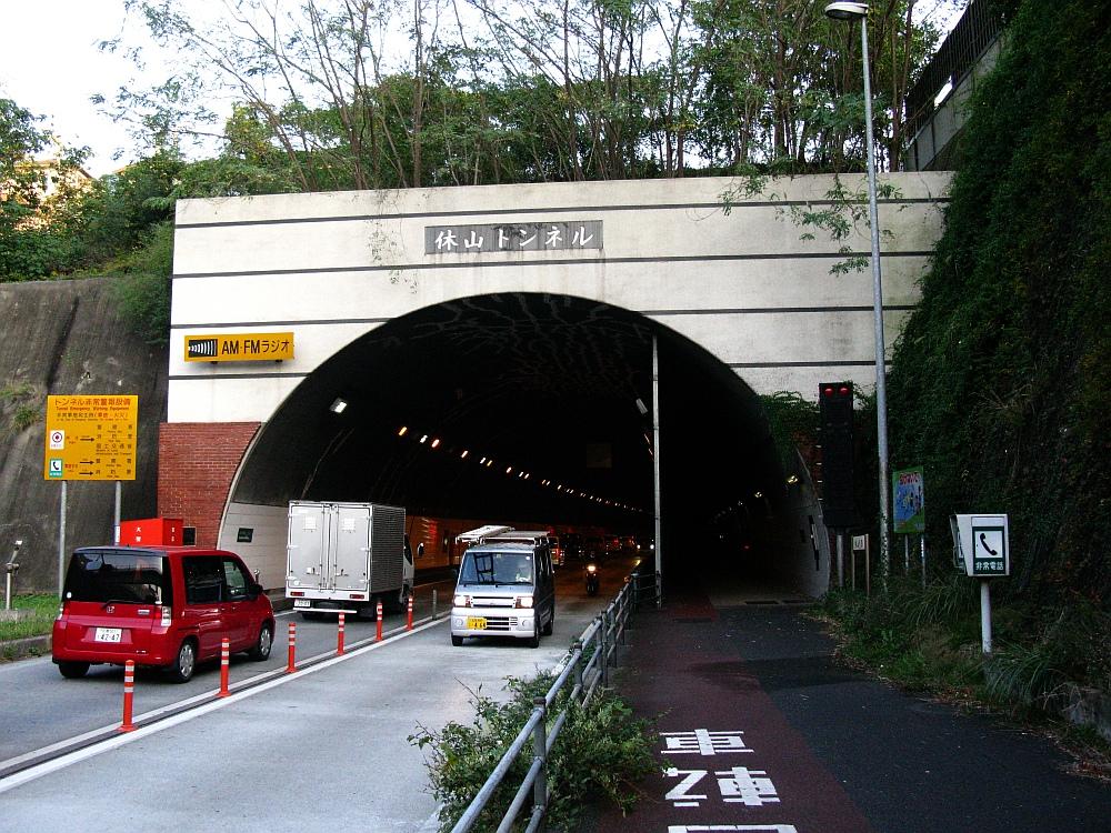 2014_10_25 呉:022休山トンネル