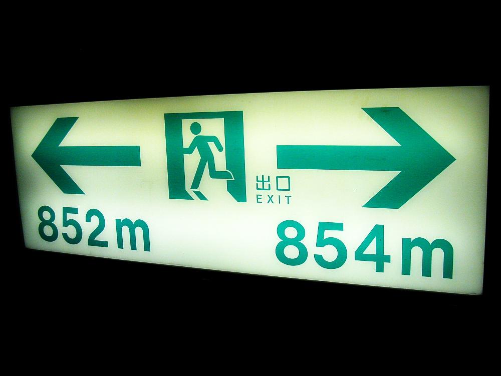 2014_10_25 呉:024休山トンネル