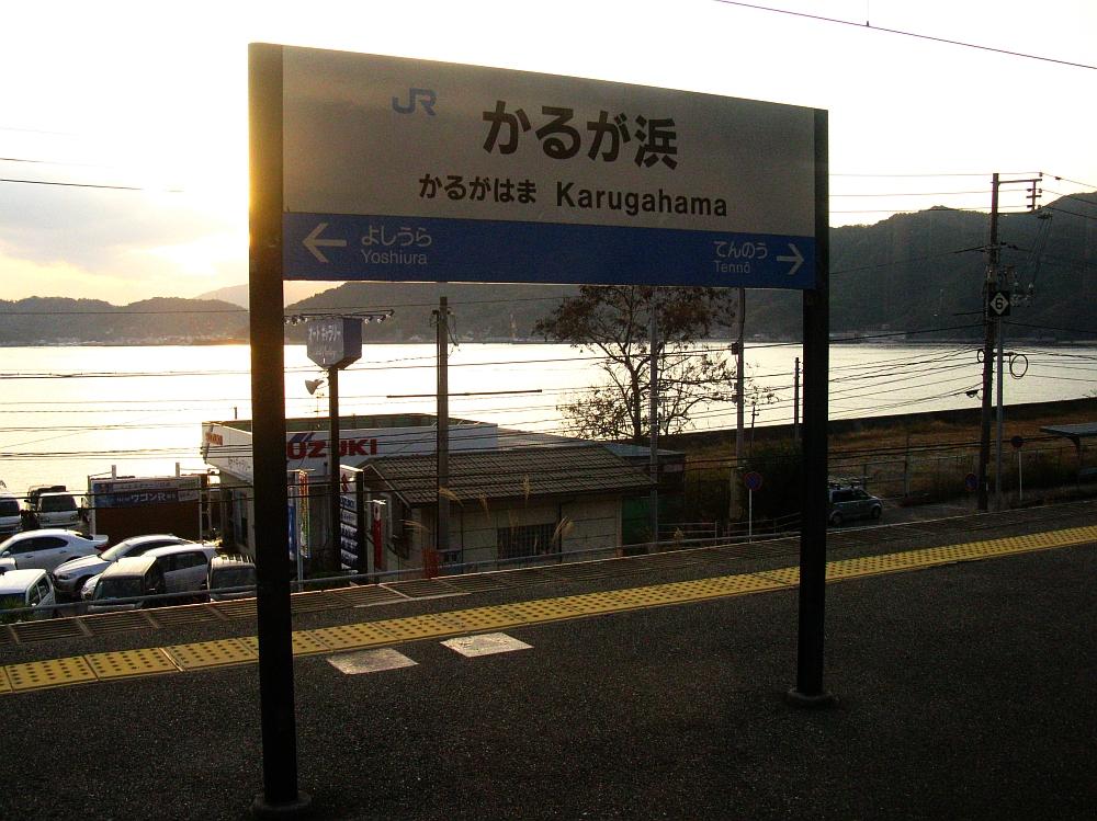 2014_12_07呉: (1かるが浜)