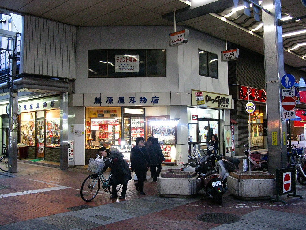 2014_12_07呉: (3びっくり饅頭)
