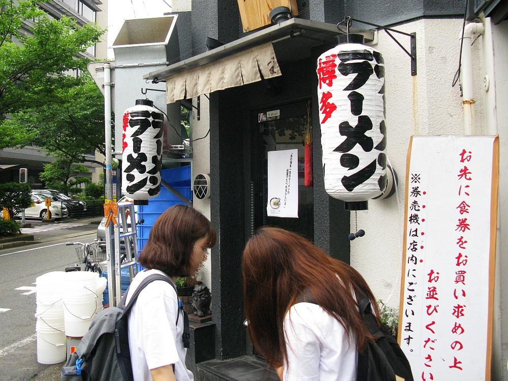 2017_06_25博多:博多一双 博多駅東本店15