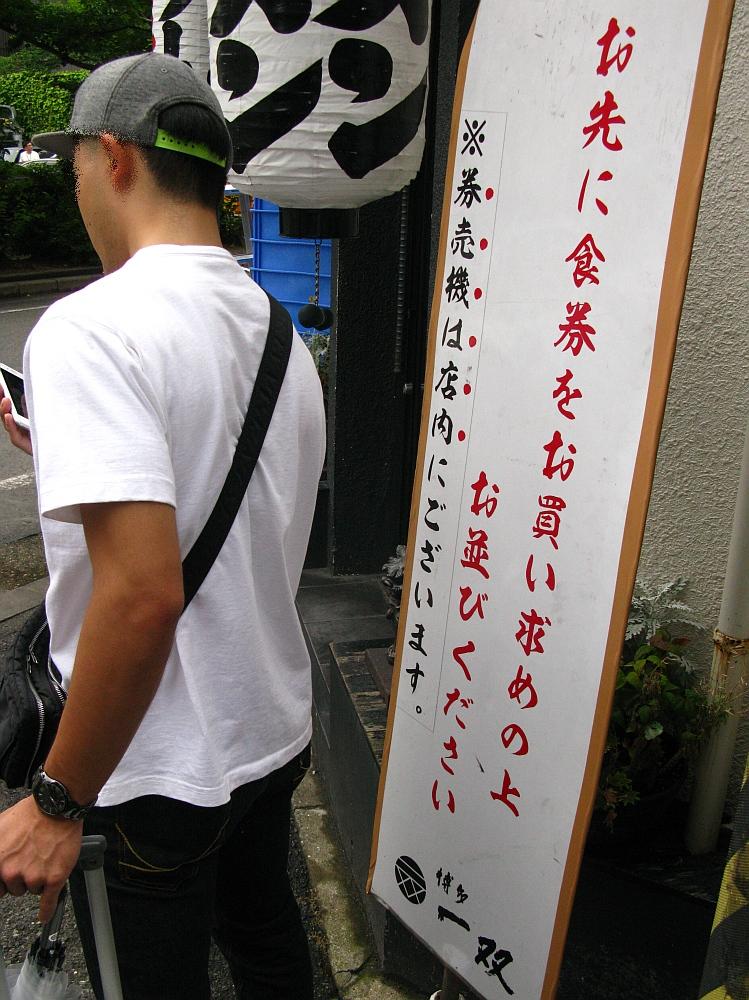 2017_06_25博多:博多一双 博多駅東本店21