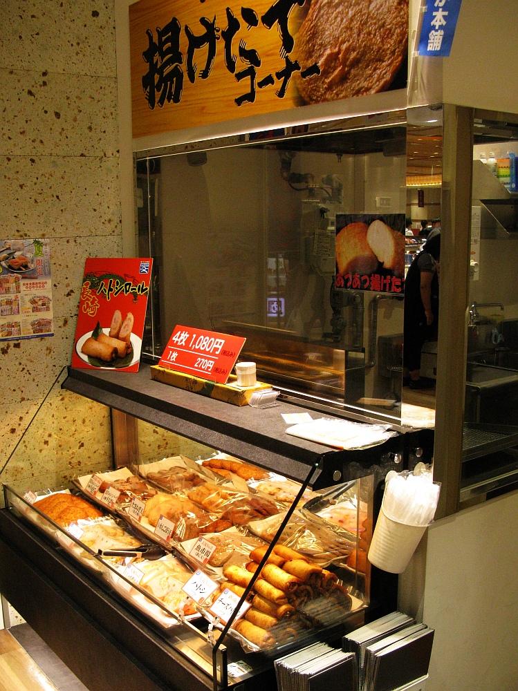 2017_06_25博多:長崎の味 まるなか本舗 博多店08