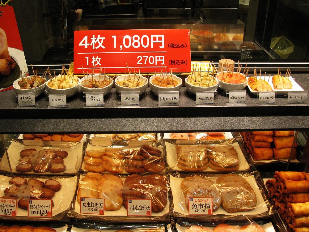 2017_06_25博多:長崎の味 まるなか本舗 博多店08b