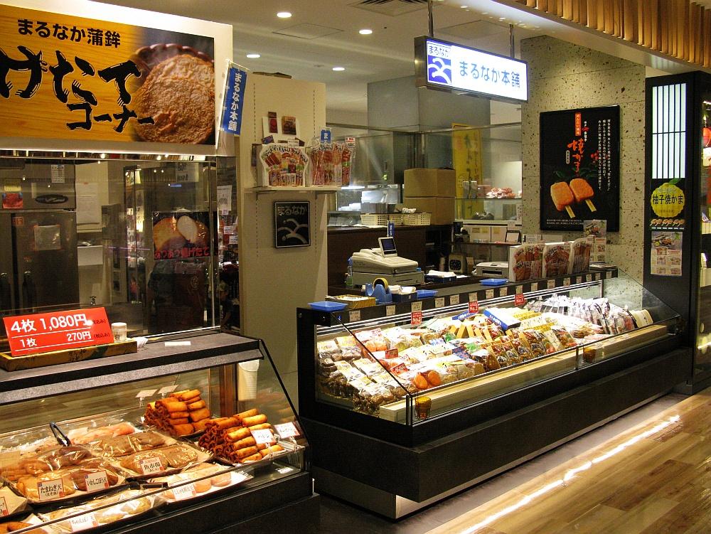 2017_06_25博多:長崎の味 まるなか本舗 博多店02