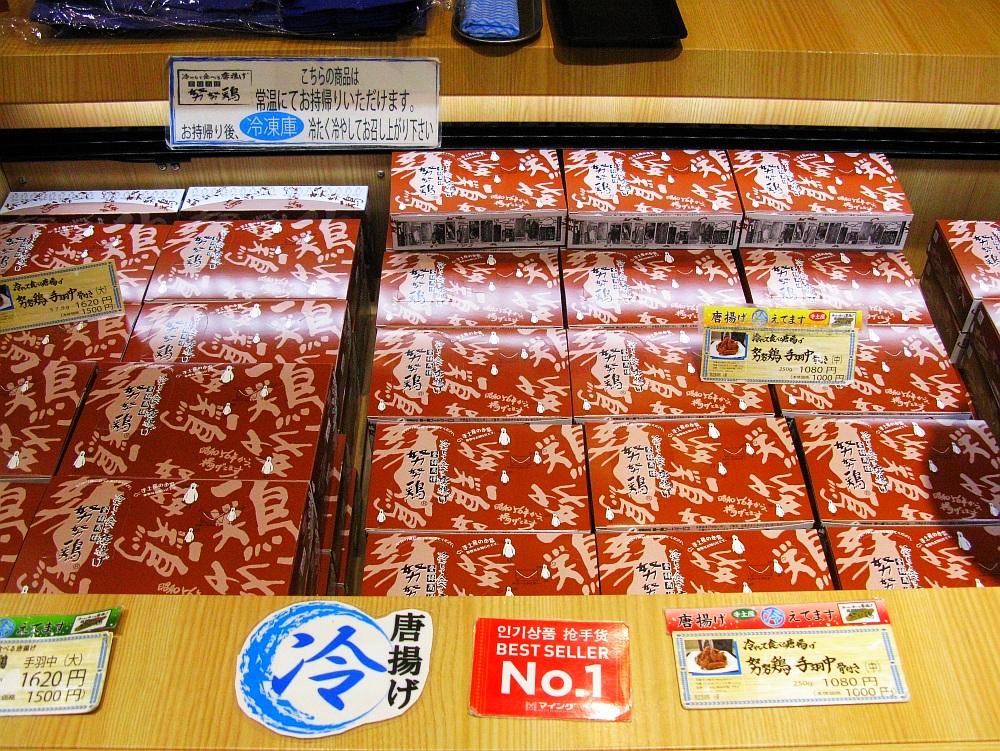 2017_06_25博多:努努鶏 博多マイング店05