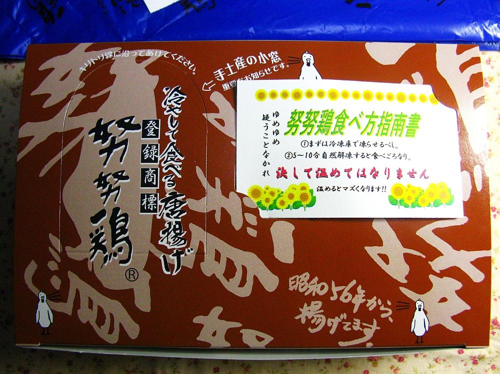 2017_06_25博多:努努鶏 博多マイング店10