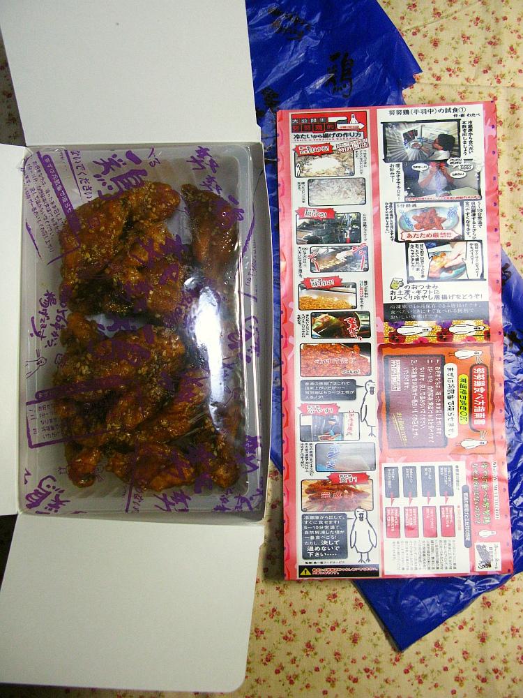 2017_06_25博多:努努鶏 博多マイング店12