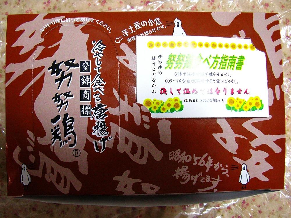 2017_06_26博多:努努鶏 博多マイング01