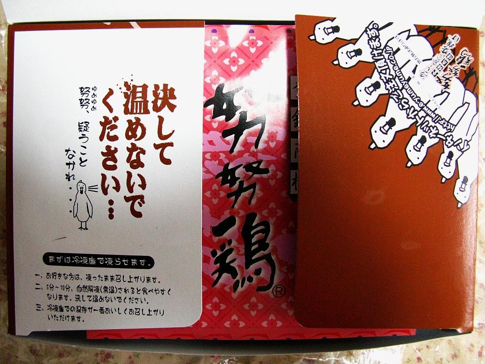 2017_06_26博多:努努鶏 博多マイング03