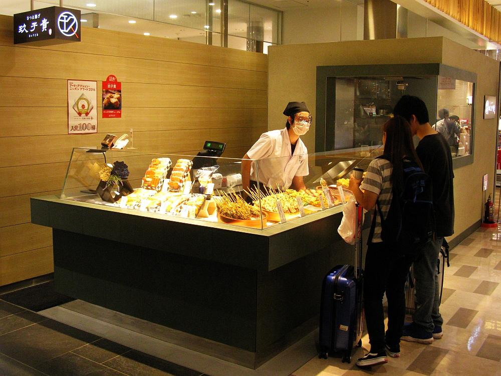 2017_06_25博多:玖子貴 マイング博多駅店01
