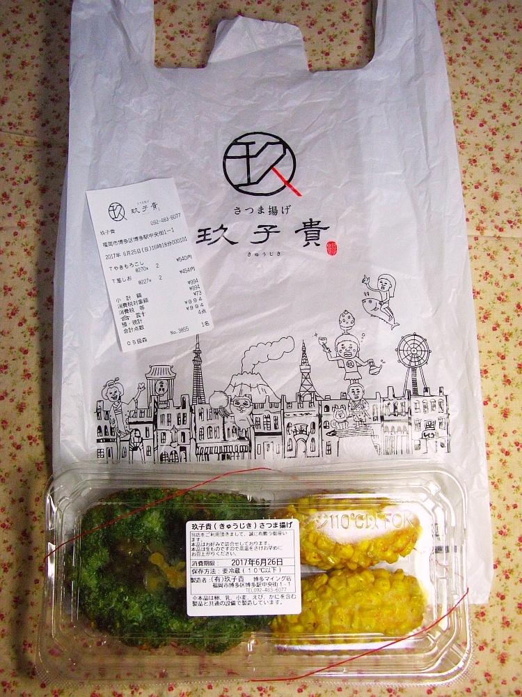2017_06_25博多:玖子貴 マイング博多駅店10