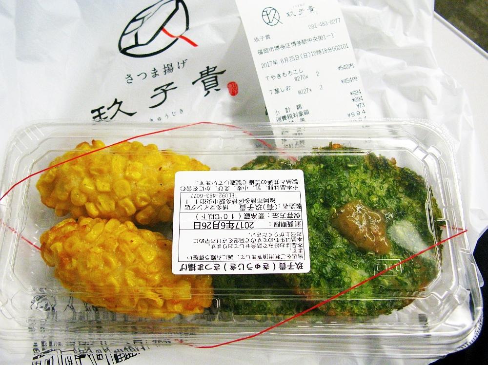 2017_06_25博多:玖子貴 マイング博多駅店11
