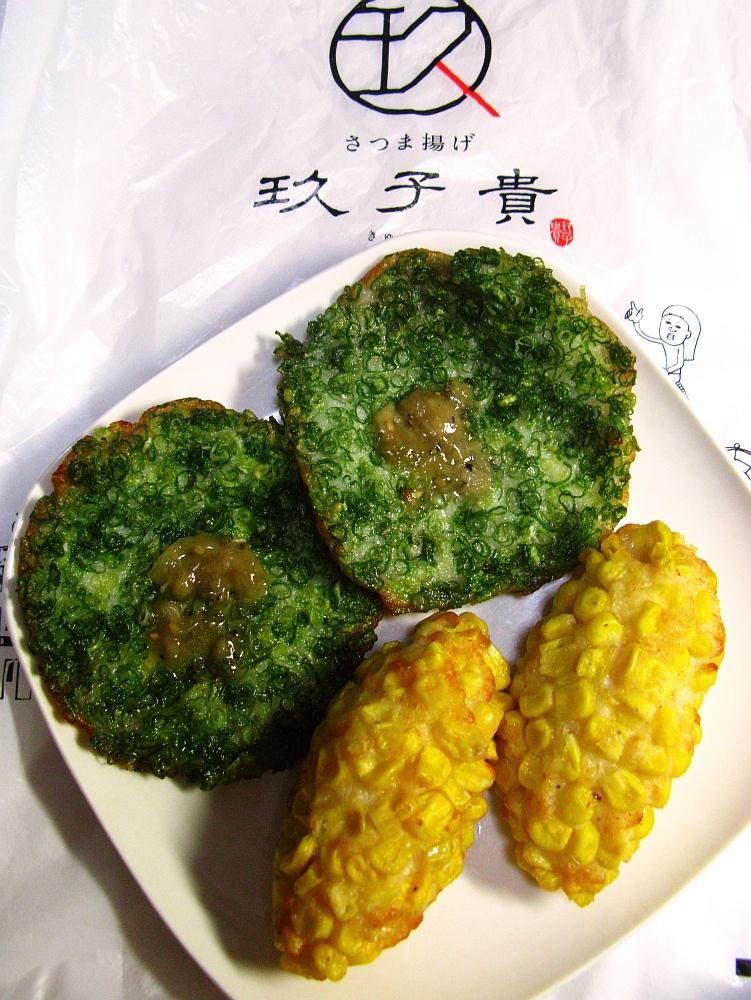 2017_06_25博多:玖子貴 マイング博多駅店13