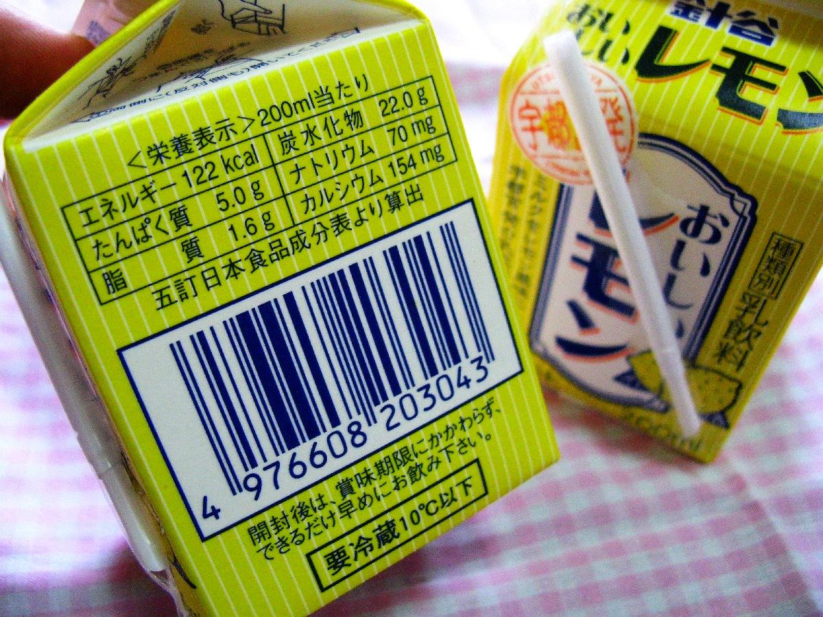 2011_03_15 針谷乳業 おいしいレモン03