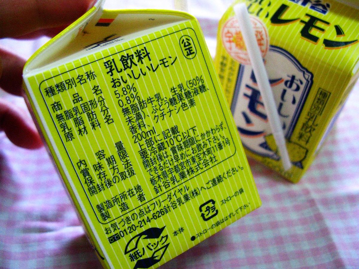 2011_03_15 針谷乳業 おいしいレモン05