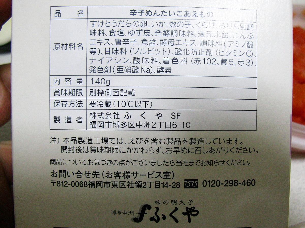 2011_12_22 ふくや 辛子めんたいこあえもの08
