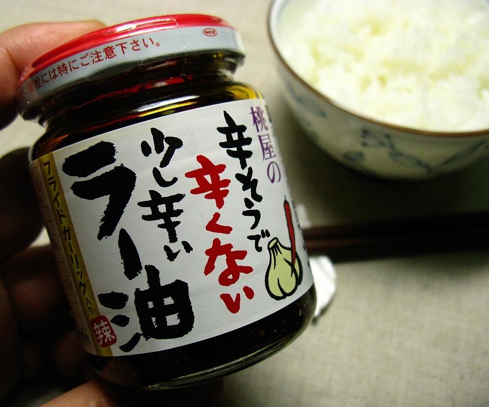 2010_10_17 桃屋 辛そうで辛くない少し辛いラー油01