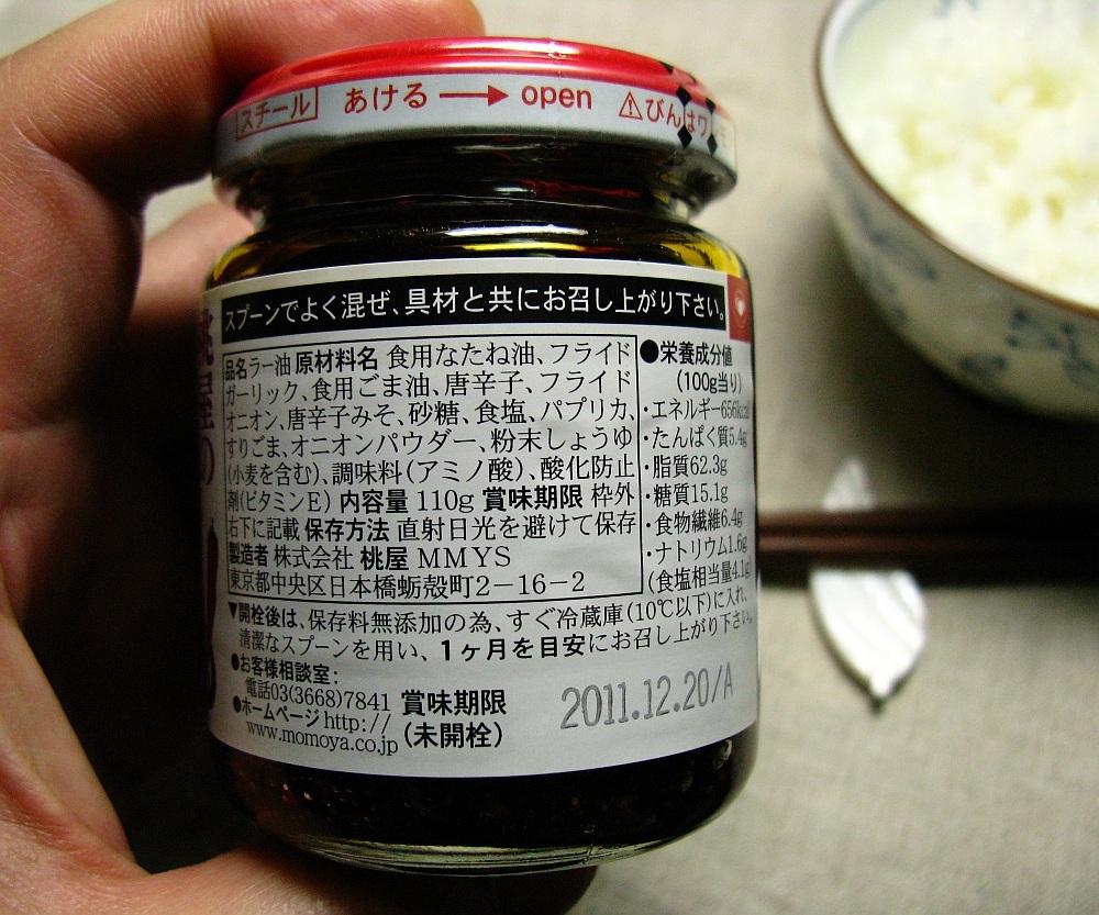 2010_10_17 桃屋 辛そうで辛くない少し辛いラー油02