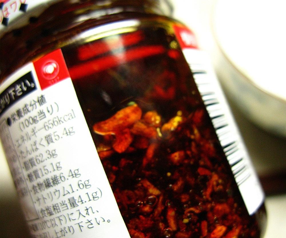 2010_10_17 桃屋 辛そうで辛くない少し辛いラー油03