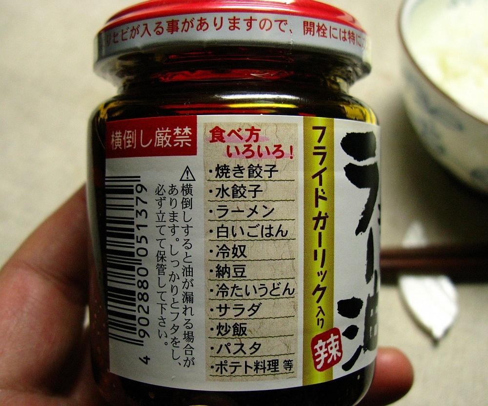 2010_10_17 桃屋 辛そうで辛くない少し辛いラー油04