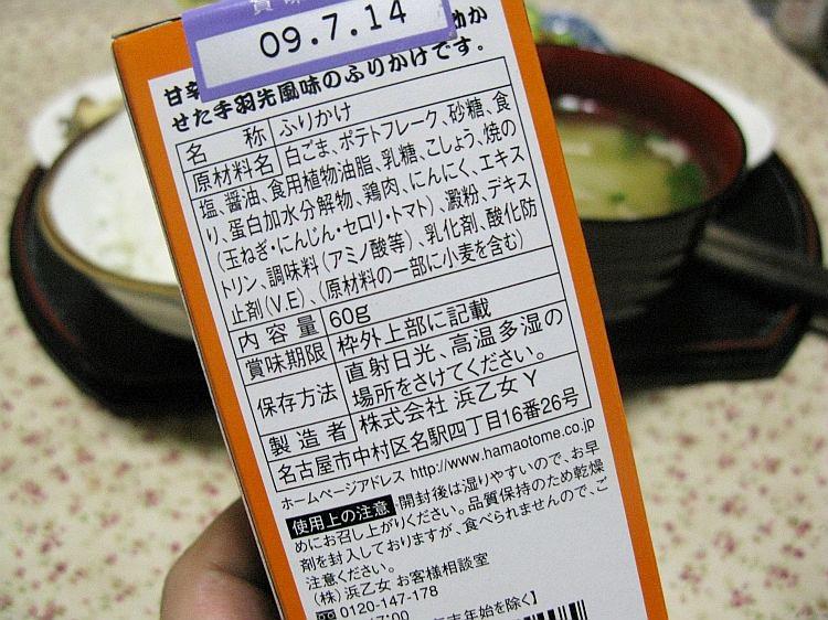 2008_08_08 浜乙女 名古屋名物 手羽先風味ふりかけ03