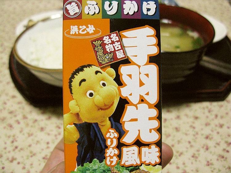 2008_08_08 浜乙女 名古屋名物 手羽先風味ふりかけ04