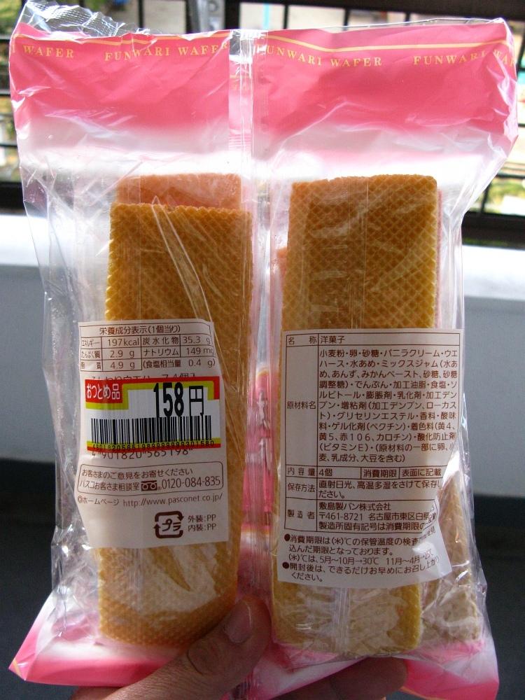 2012_03_29 敷島製パン ふんわりウエハース02
