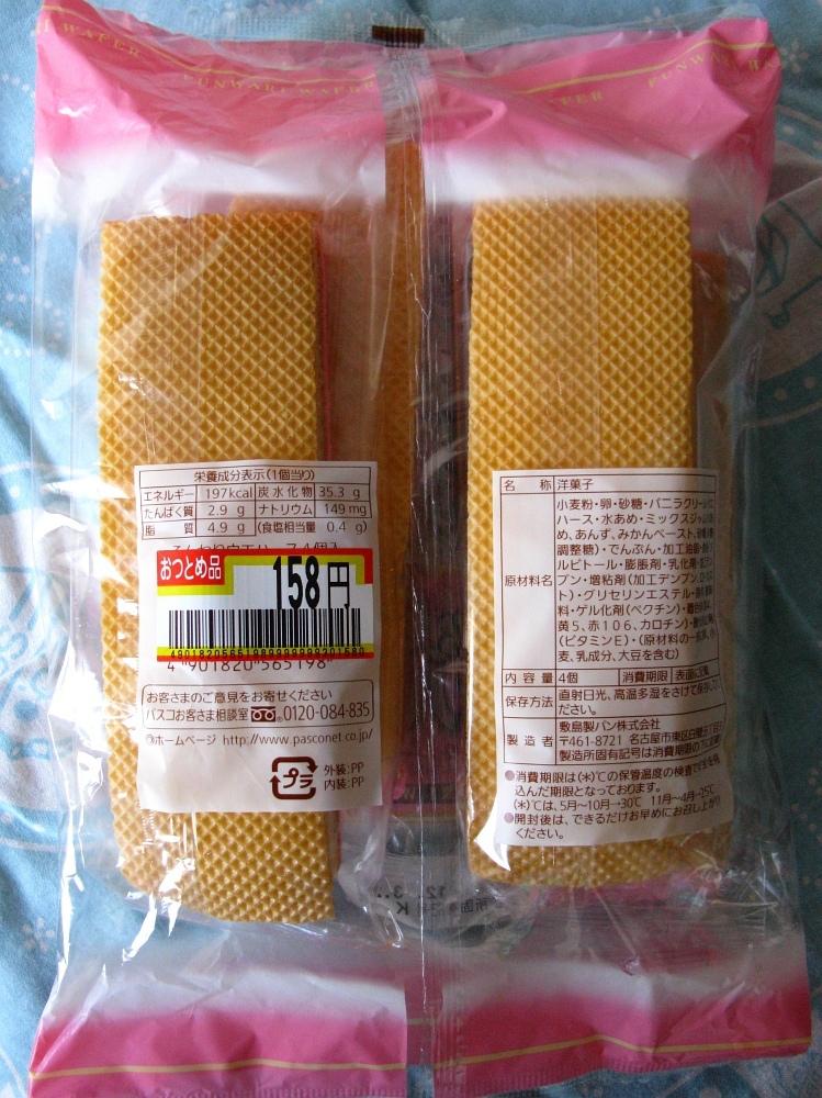 2012_03_29 敷島製パン ふんわりウエハース04