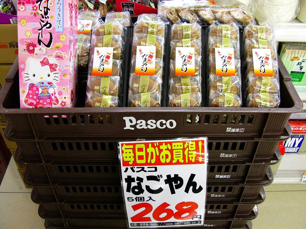 2013_09_22 敷島製パン なごやん01