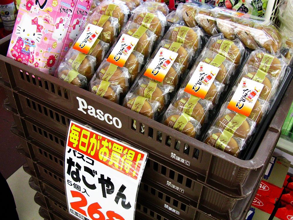 2013_09_22 敷島製パン なごやん02