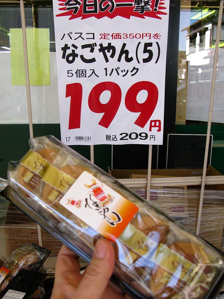 2013_12_08 敷島製パン なごやん ウオダイ