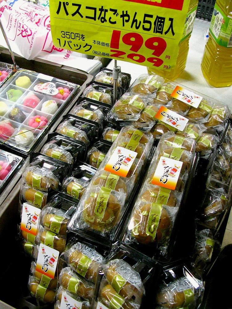 2013_12_31 敷島製パン なごやん サノヤ
