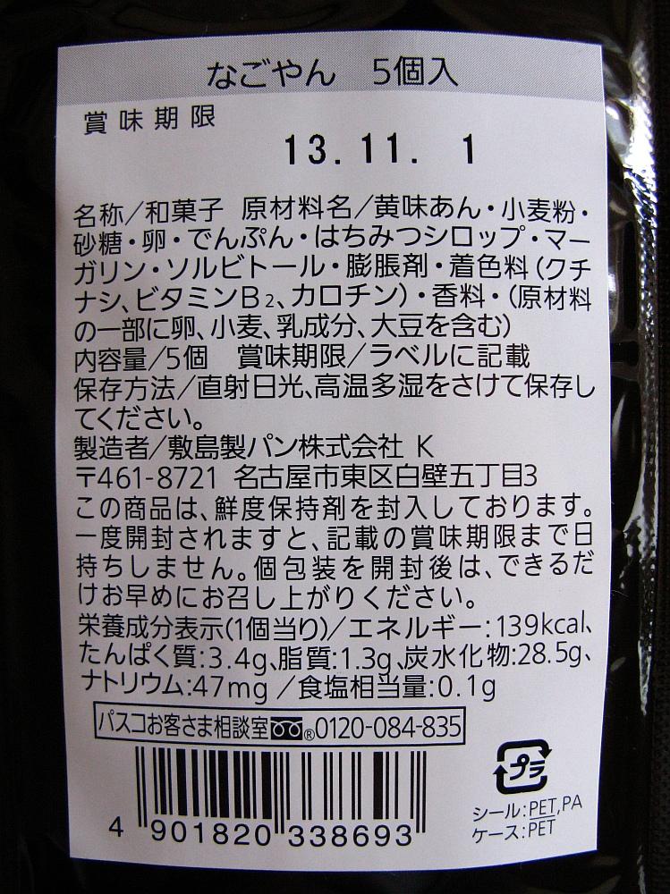 2013_09_22 敷島製パン なごやん04