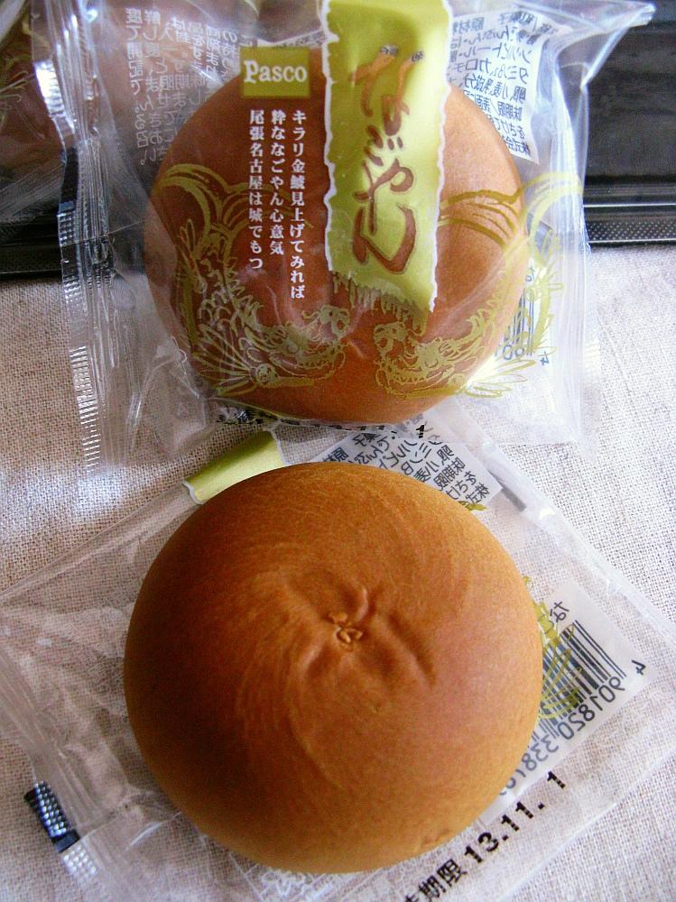 2013_09_22 敷島製パン なごやん12