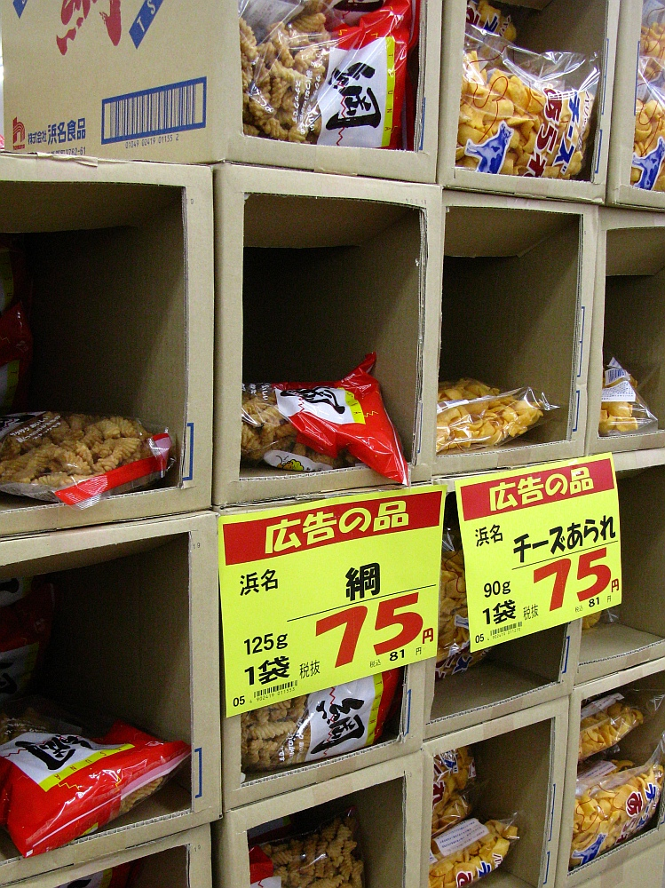 2015_09_05 浜名食品 TSUNA 綱(油菓子)01